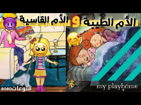 My play home 💔😭 The story of good mother and cruel mother