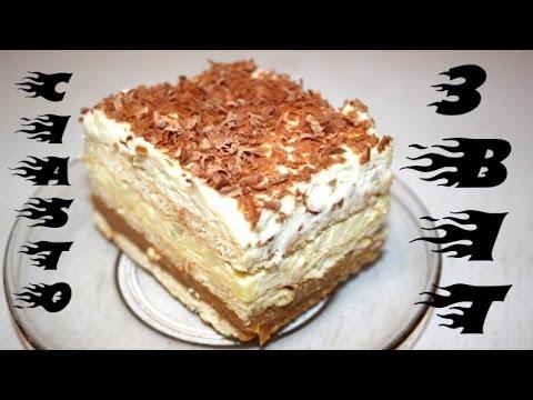 Ciasto 3bit Szybki I Prosty Przepis Bez Pieczenia Youtube