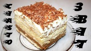 Ciasto 3BIT - szybki i prosty przepis bez pieczenia
