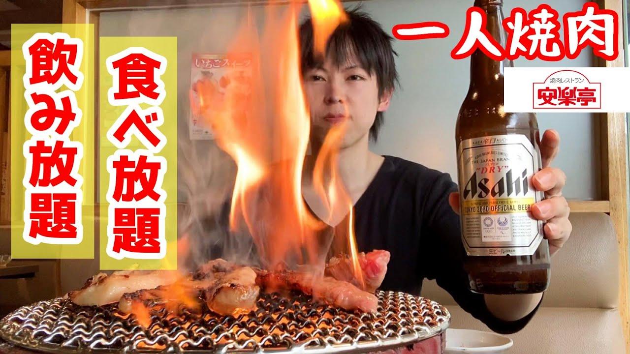 【安楽亭】一人焼肉食べ放題&飲み放題が最高過ぎた【炭火】