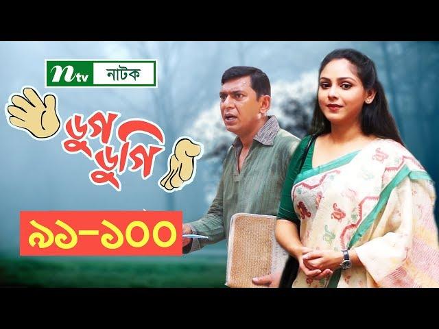 NTV Comedy Drama   Dugdugi   ডুগডুগি   EP 91-100   Chanchal Chowdhury   Sanjida Preeti   Badhon