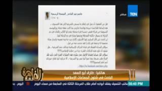 طارق أبو السعد :الإخوان باعوا عاصم عبد الماجد لذلك ينتقم منهم وذلك ينطبق عليه وشهد شاهد من أهلها