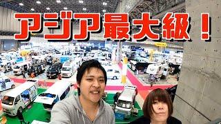 車両だけじゃない!ジャパンキャンピングカーショーを存分に楽しむふたり!