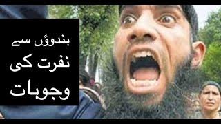 Pakistani, Hindus say nafrat kyon kartay hain?