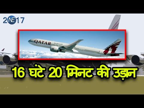 14,535km की उड़ान भर Doha से Auckland पहुंची World की longest flight