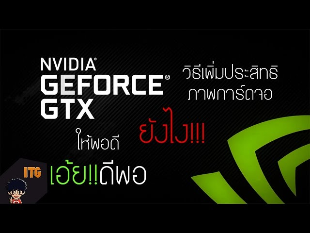 [TH]??????????????????????????? Nvidia!!! By ITG