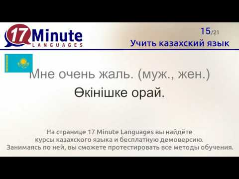 Как перевести на казахский язык