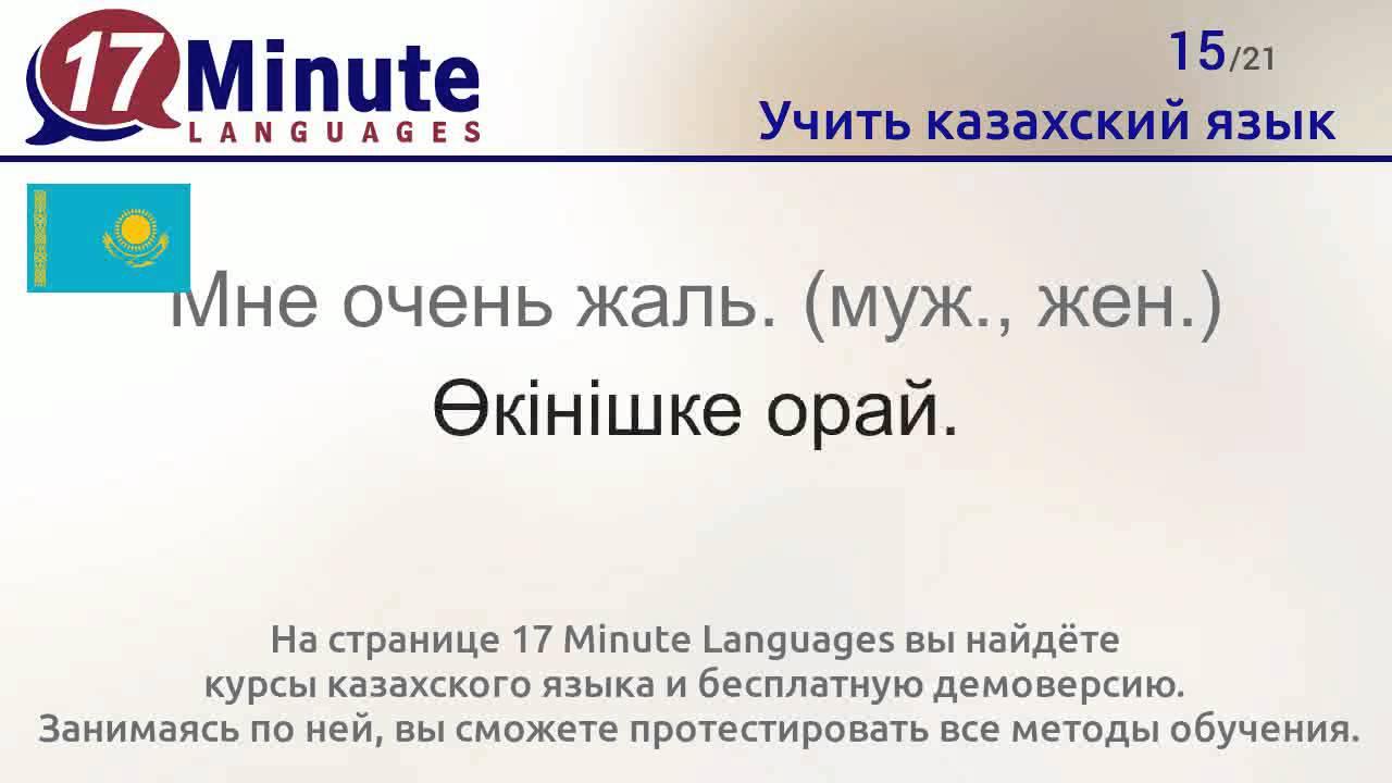 Обучение казахский язык онлайн бесплатно видео обучение 1с бухгалтерия для казахстана бесплатно