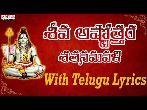 Shiva Ashtottara Shatanamavali 108 Names || Sanskrit Devotional || Telugu Lyrics