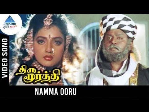 Thirumoorthy Tamil Movie Songs | Namma Ooru Video Song | Vijayakanth | Ravali | Deva