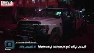 مصر العربية | قتلى وجرحى في تفجير انتحاري أمام مسجد للشيعة في كركوك العراقية