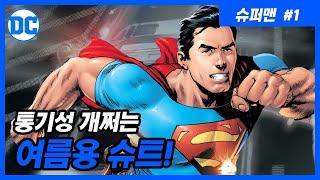 [DC코믹스 슈퍼맨 #1] 슈퍼맨의 처음 슈트는 반팔티…