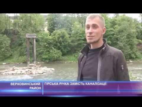 Гірська річка замість каналізації