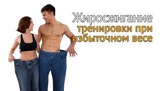 Жиросжигание: правильная тренировка при избыточном весе и ожирении