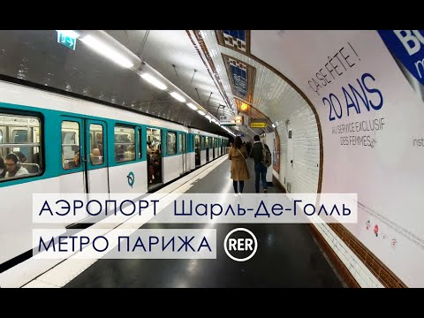 Paris Airport & Metro | Аэропорт Парижа. Где купить MUSEUM PASS. Как купить билет на Метро Парижа