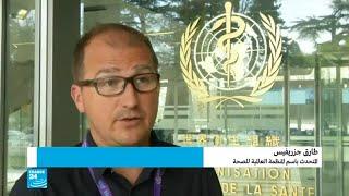 منظمة الصحة العالمية تدلو بدلوها بشأن الهجوم الكيميائي المفترض في دوما