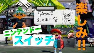(ごみラトゥーン)Splatoon Part22 ニンテンドースイッチ楽しみ!!(スプラトゥーン2が出るまで実況) thumbnail