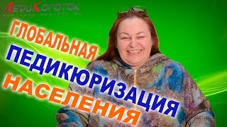 КЛАССИЧЕСКИЙ ПЕДИКЮР. Вместо ног -крылья!!!)