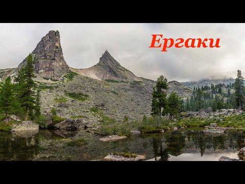 Терраформация.  Наливные горы.  Природный парк Ергаки.