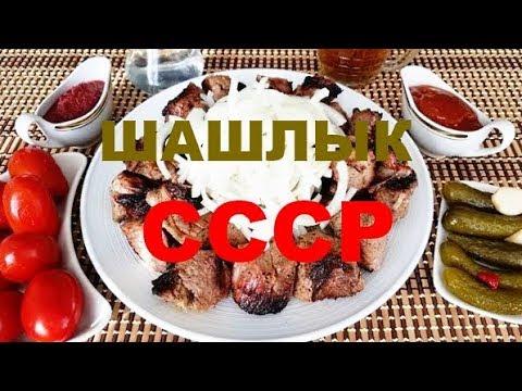 Шашлык СССР / Почему мариновали именно в уксусе ? / Shashlik USSR / Why Pickled It In Vinegar ?