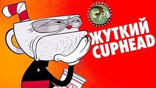 МУЛЬТЫ ПО CUPHEAD