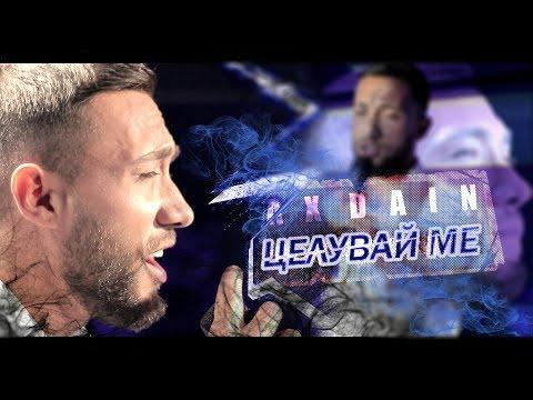 AX Dain - Celuvai Me / Целувай Ме  (Official Video)