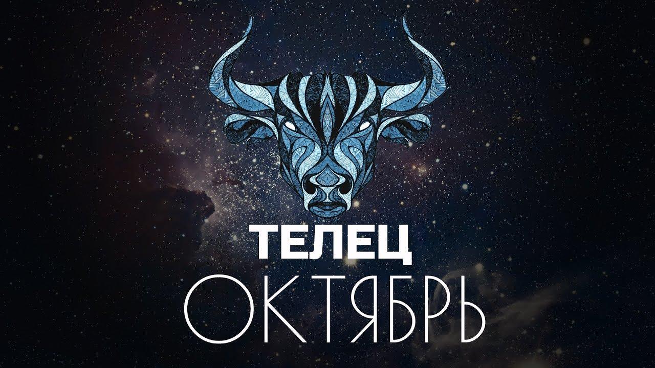 ТЕЛЕЦ. Прогноз Таро на Октябрь 2018 от Полланы.