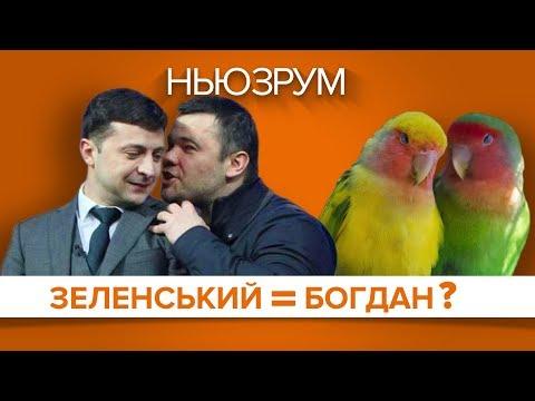 Андрій Богдан та
