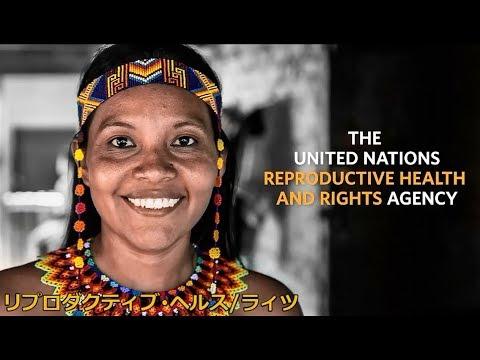 UNFPAの活動:リプロダクティブ・ヘルス/ラィツを守る