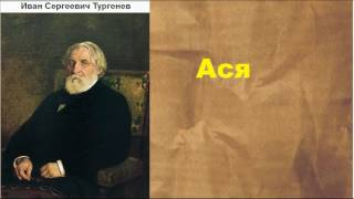 Иван Сергеевич Тургенев.  Ася.  аудиокнига.