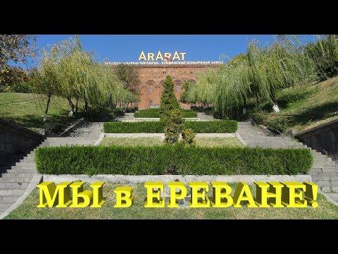 Ереван. Коньячный завод АРАРАТ! Экскурсия с дегустацией.