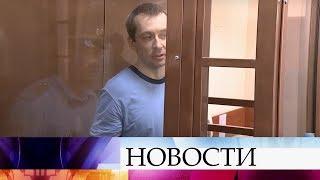 полковник МВД Дмитрий Захарченко приговорен по делу о взятках к 13 годам колонии и крупному штрафу