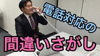 【新社会人必見】クセは強いが為になる!電話対応でやりがちなミス6選!