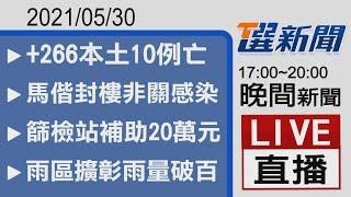 2021/05/30 TVBS選新聞 17:00-20:00晚間新聞直播