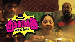 Cookerku Whistle Podu | Moviebuff First Clap Season 2 Contest