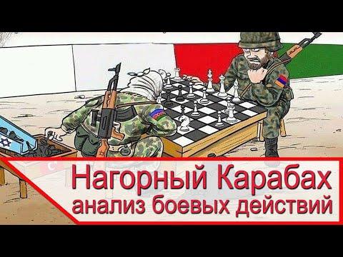 Наступление азербайджанской армии в Нагорном Карабахе - анализ боевых действий