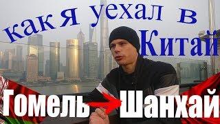 #13 Уехали В КИТАЙ НА СВАДЬБУ!