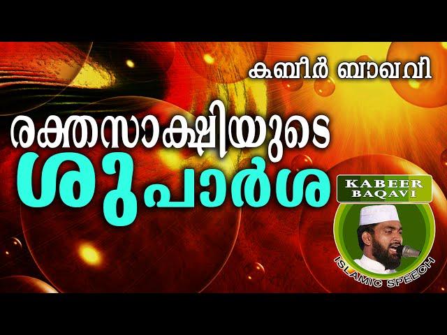 ?????????????? ????????...  Ahammed Kabeer Baqavi New 2016 | Latest Islamic Speech In Malayalam
