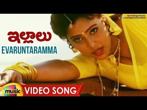 Evaruntaramma Music Video | Illalu Telugu Movie Video Songs | Rajkumar | Reshma | Mango Music
