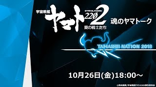 【TAMASHII NATION 2018】『宇宙戦艦ヤマト2202 愛の戦士たち』 魂のヤマトーク