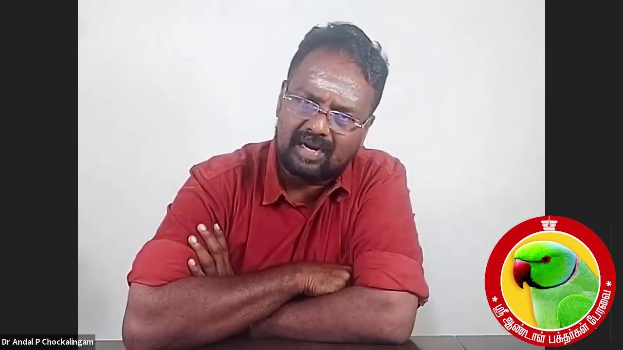 ஹிந்து மதத்தை சேர்ந்தவர்கள் கவனத்திற்கு!!!  #DrAndalPChockalingam #SriAandalVastu