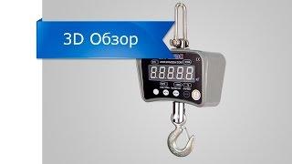 Кранові електронні ваги ВК ЗЕВС II (максимальна межа зважування 1000 кг, дискретність 0,5 кг)
