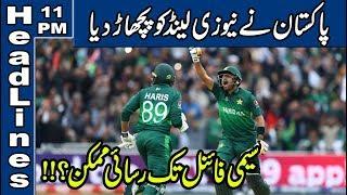 PAK vs NZ: Pakistan hopeful for semi-finals  | 11 PM Headlines – 26 June 2019 | Lahore News HD