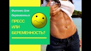 Фитнес для беременных /ПРЕСС/ внутренняя поверхность бедра/3 триместр