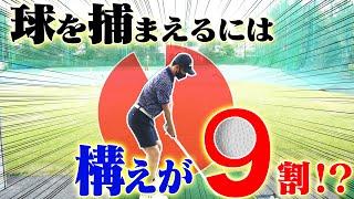 """これが出来ればゴルフ上級者へ!?ボールが捕まりやすくなる""""コツ""""伝授します!【レッスン】"""