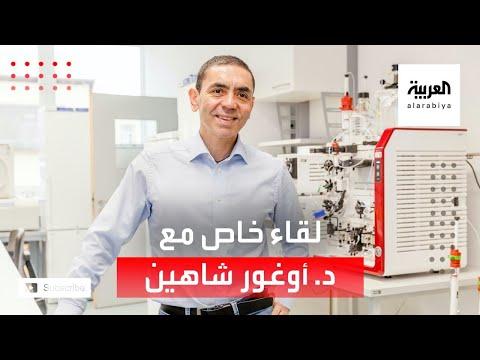 لقاء مع رئيس الشركة الألمانية بيونتيك المطورة للقاح كوفيد19 مع فايزر