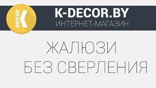 Установка жалюзи Без Сверления | K-Decor