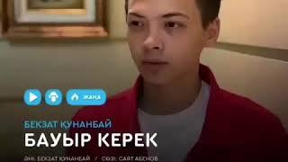 Бауыр Керек \