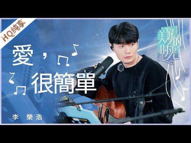 【纯享】《爱,很简单》李荣浩《美好的时光》 Wonderful Time /浙江卫视官方HD/