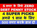 Best Penny Stocks 2020 below 5 rs | debt free Penny Shares To Buy now | top multibagger penny stocks